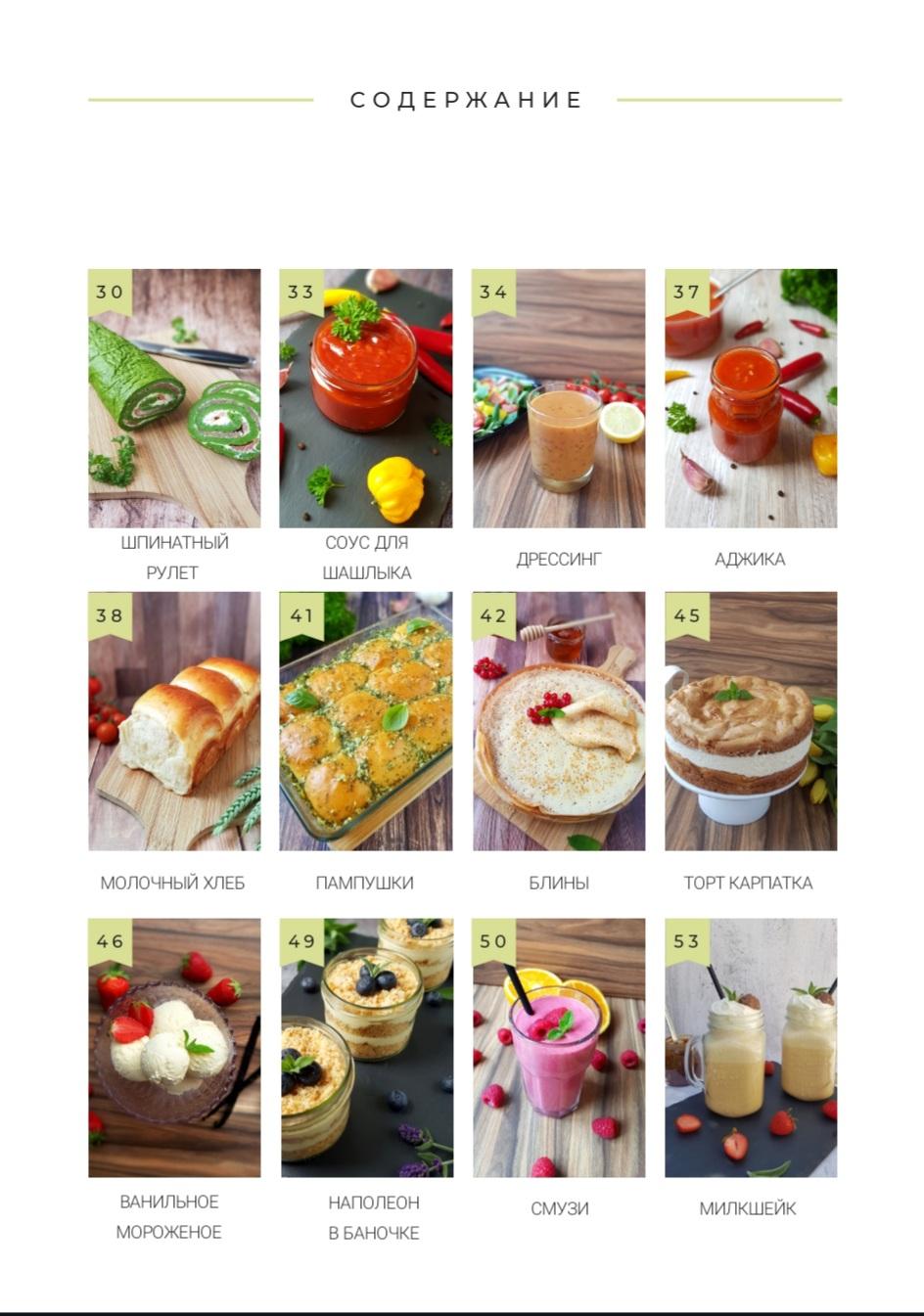 Кулинарное ASSORTI: Russische Rezepte mit dem Thermomix® by Natalja Wischnewski
