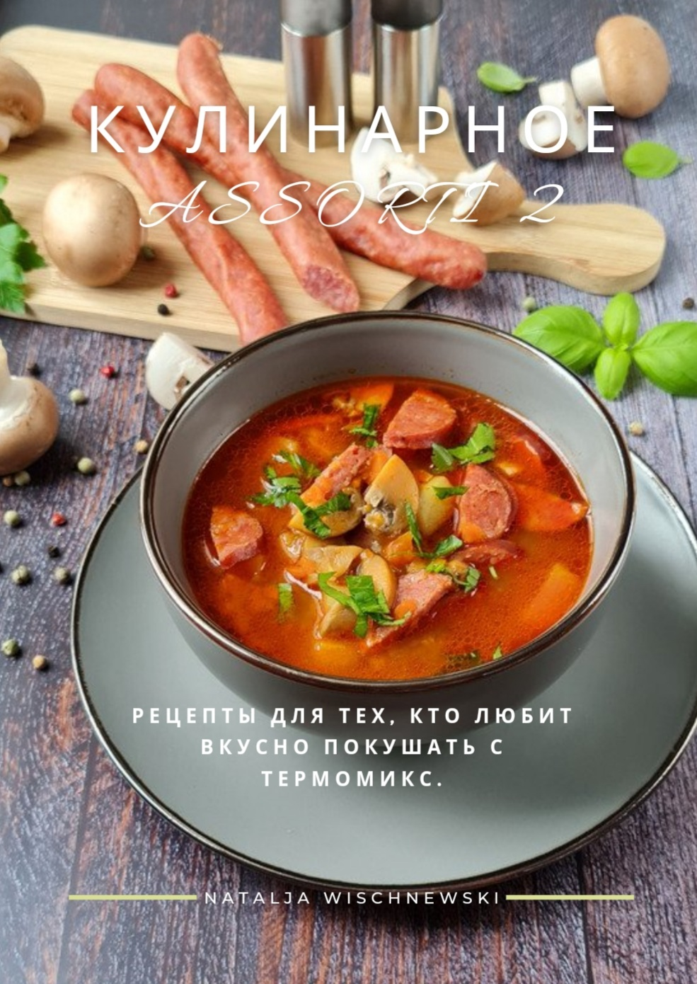 Кулинарное ASSORTI 2: Russische Rezepte mit dem Thermomix® by Natalja Wischnewski Band 2