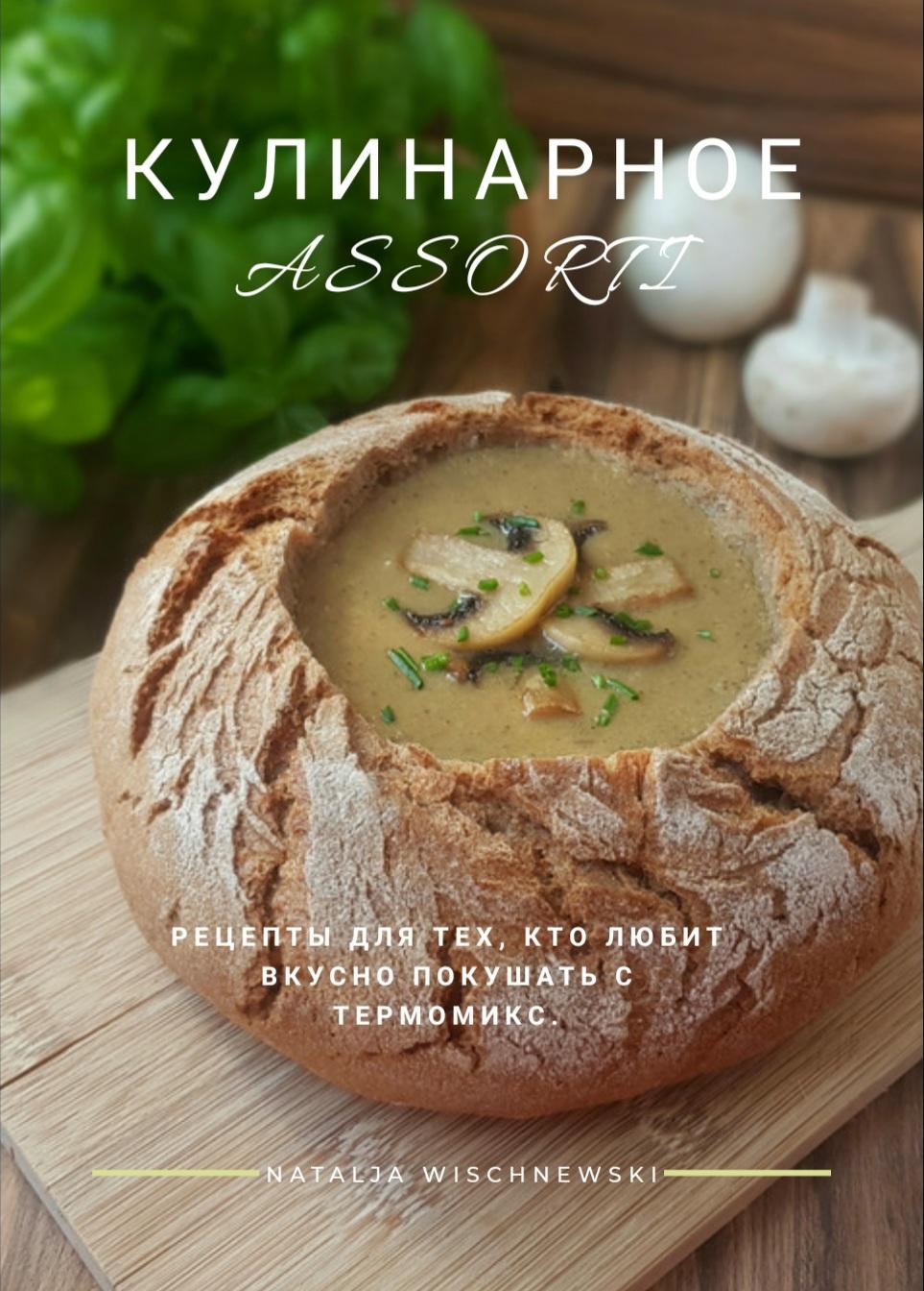Кулинарное ASSORTI: Russische Rezepte mit dem Thermomix® by Natalja Wischewski